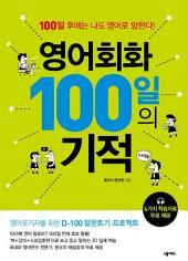 영어회화 100일의 기적: 100일 후에는 나도 영어로 말한다!
