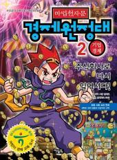 마법천자문 경제원정대 2권