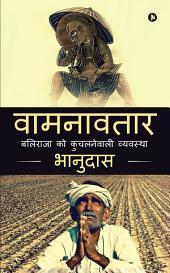 Wamanavatar / वामनावतार: Systems that ruins the farmers / बलिराजा को कुचलनेवाली व्यवस्था