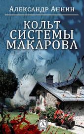 Кольт системы Макарова