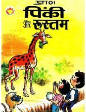 Pinki Aur Rustam Hindi