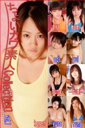 ちょいカワ素人Collection vol.7: ホンモノ素人のドキドキ写真集!