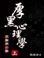 厚黑心理學(上)