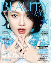 BEAUTY大美人NO.164 (2017年4月號)