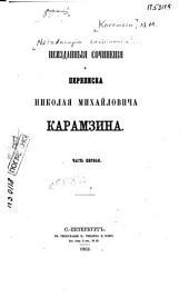 Неизданныя сочиненія и переписка Николая Михайловича Карамзина: Том 1