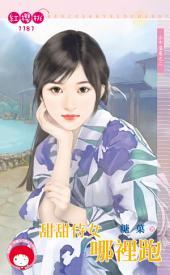 甜甜侍女哪裡跑~山中溫泉之二: 禾馬文化紅櫻桃系列1054