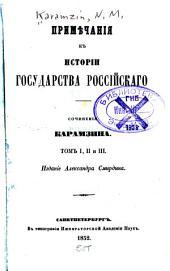 Примѣчанія к Исторіи государства россійскаго: Том 1