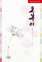 [세트] 오복이 (전2권/완결)