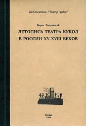 Летопись театра кукол в России XV–XIII◦веков