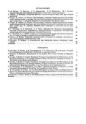 Experimentelle Technik der Physik PDF