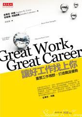 讓好工作找上你: 重塑工作視野 打造職涯優勢