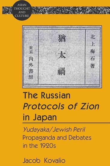 The Russian Protocols of Zion in Japan PDF