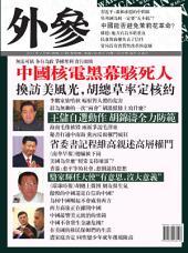 《外參》第11期: 中國核電黑幕駭死人