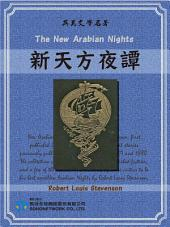 The New Arabian Nights (新天方夜譚)