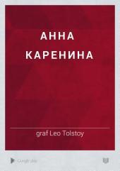 Anna Karenina: Том 2