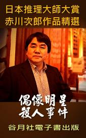 偶像明星殺人事件: 日本推理小說賞