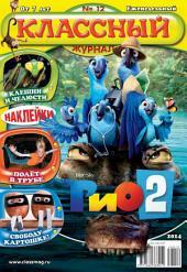 Классный журнал: Выпуски 12-2014