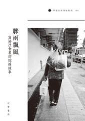 驟雨飄風——富裕社會_的綜援故事