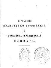 Карманный русско-французкий словарь