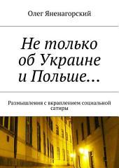 Не только об Украине и Польше... Размышления с вкраплением социальной сатиры