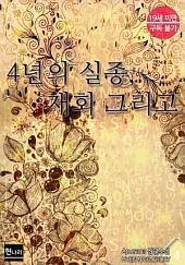 [19금] 4년의 실종, 재회 그리고 4권