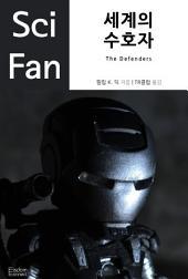 세계의 수호자: SciFan 제14권
