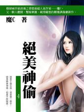 絕美神偷 4 (共1-5冊)