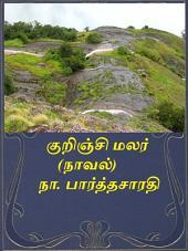 Kurunji Malar in Tamil: குறிஞ்சி மலர் (நாவல்)