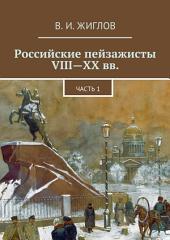 Российские пейзажисты VIII – XX вв.