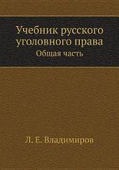 Учебник русского уголовного права