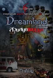 Dreamland สวนสนุก...แดนนรก