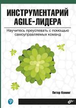 Agile Leadership Toolkit. Learning to Thrive with Self-Managing Teams