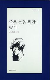 죽은 눈을 위한 송가 - 문학과지성 시인선 406