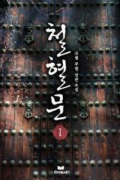 [세트]철혈문(전3권,완)