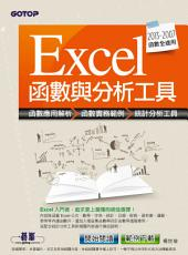 Excel 2013函數與分析工具(適用2013~2007) (電子書)