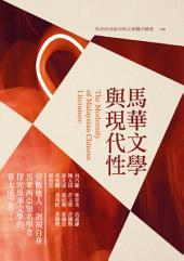 馬華文學與現代性