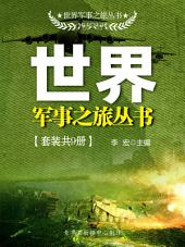 世界军事之旅丛书(套装共9册)