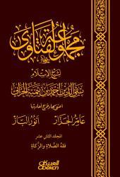مجموعة الفتاوى لشيخ الإسلام تقي الدين أحمد بن تيمية الحرّاني: المجلد الثاني عشر : فقه الصلاة والزكاة