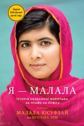 Я — Малала