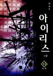 아이리스 1부 15권 완결