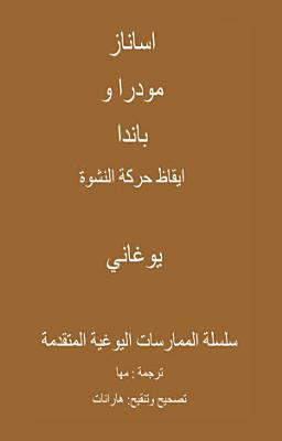 Asanas  Mudras   Bandhas   Awakening Ecstatic Kundalini  Arabic Translation  PDF