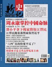 《新史記》第7期: 周永康掌控中國命脈