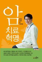 암치료혁명: 면역강화 암치료법