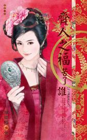 齊人之福苦了誰~桃花攆春風之二: 禾馬文化甜蜜口袋系列610