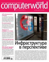 Журнал Computerworld Россия: Выпуски 9-2016