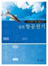 실전 항공전기 : T-50 항공기 개발 경험으로 쓴