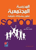 Community School PDF