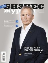 Бизнес-журнал, 2015/06-07: Республика Башкортостан