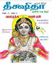 Deekshitha Monthly: Deekshitha Spiritual Tamil Monthly June 2014