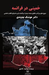 خمینی در فرانسه: Khomeini dar France